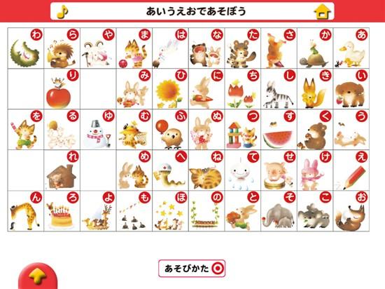 (デジタル)あいうえおのえほん for iPad