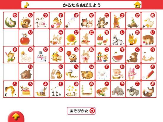 (デジタル)あいうえおかるた for iPad