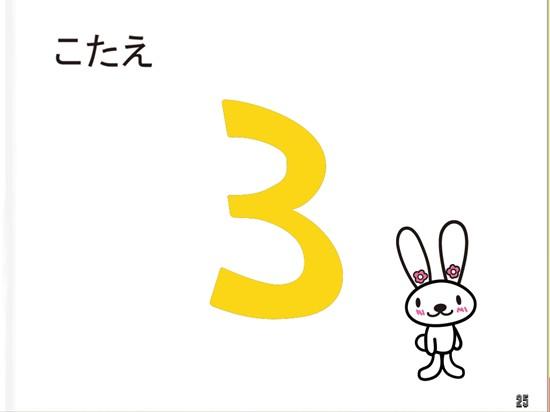 (デジタル)Numbers バニラと1、2、3、のさんぽみち