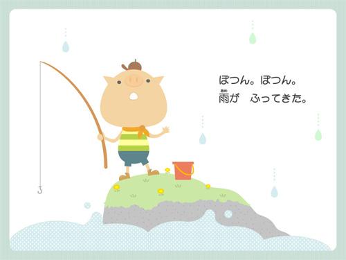 (デジタル)雨の日のともだち