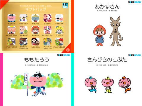 (デジタル)中川ひろたかの名作おはなし絵本 15本ギフトパック
