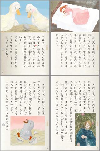 (デジタル)名作こども文庫—こぶんこ— for iPhone