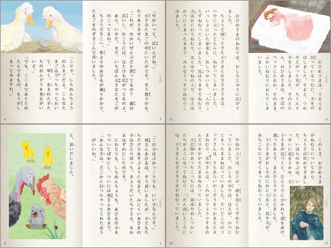 (デジタル)名作こども文庫—こぶんこ— for iPad