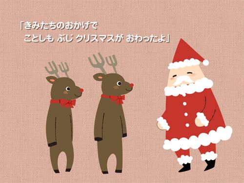 (デジタル)サンタさんのクリスマス