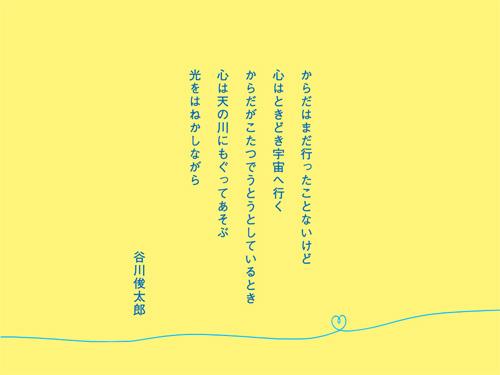 (デジタル)きらきら星に贈る詩