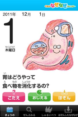 (デジタル)なぜなぜカレンダー2012年版