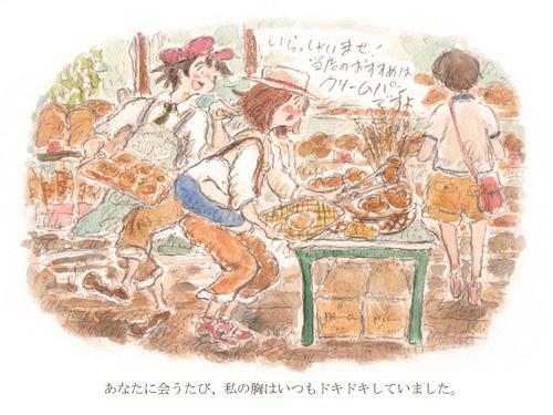 (デジタル)恋のクリームパン