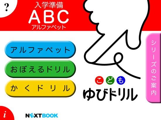 (デジタル)入学準備ABC:こども ゆびドリル