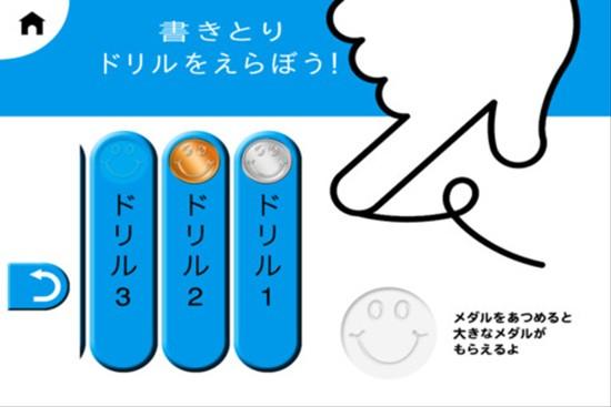 (デジタル)小学2年かんじ:ゆびドリル