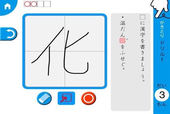 (デジタル)小学3年漢字:ゆびドリル