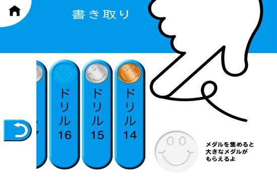 (デジタル)小学6年漢字:ゆびドリル