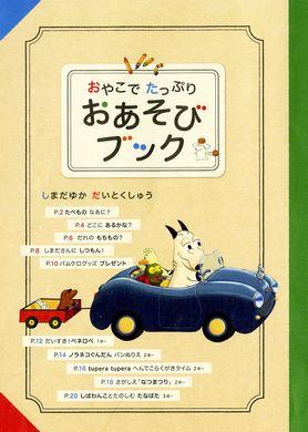 こどもMOE vol.2