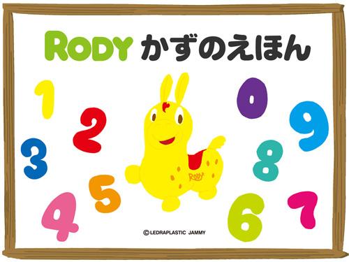 (デジタル)Rody かずのえほん