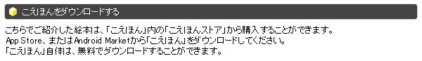 (デジタル)ひらがなえほん(な〜の)