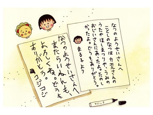 (デジタル) コジコジ絵本・夏のようせいのおくりもの