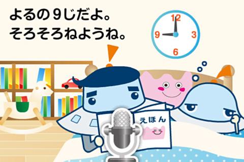 (デジタル)昭和西川×ワオっち!あいさつえほん