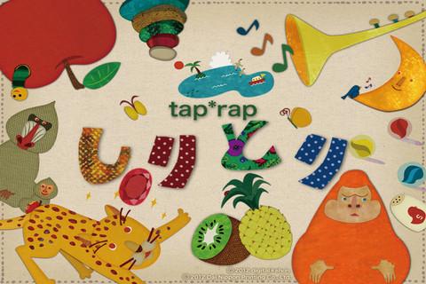 (デジタル)tap*rapしりとり