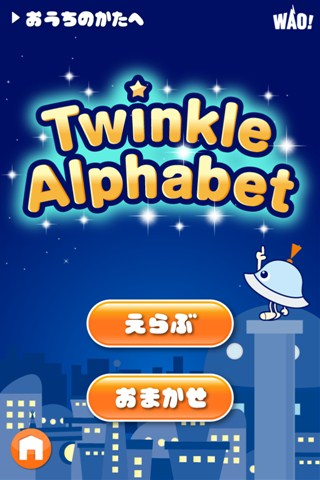 (デジタル)Twinkle Alphabet 〜Waochi! English School!〜