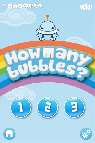 (デジタル)How many bubbles? 〜Waochi! English School!〜
