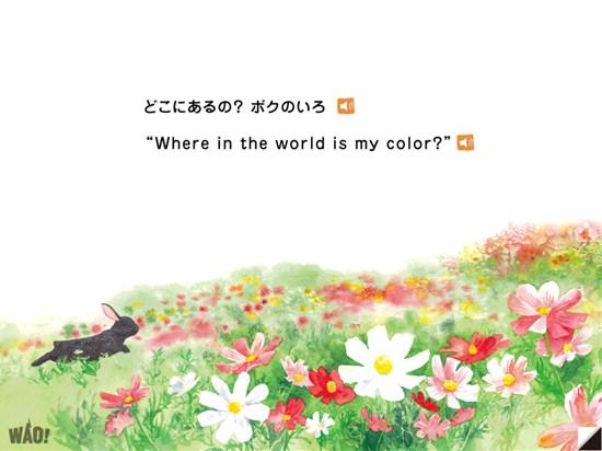(デジタル)どこにあるの?ぼくのいろ