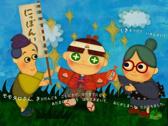 (デジタル) モモタロさん
