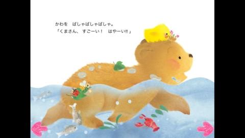 (デジタル)ぴよちゃんのおつかい(2ヶ国語バージョン 英語/日本語)