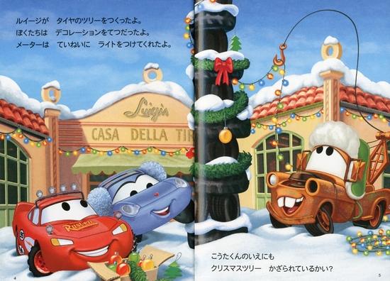 名入れ絵本 カーズのクリスマス