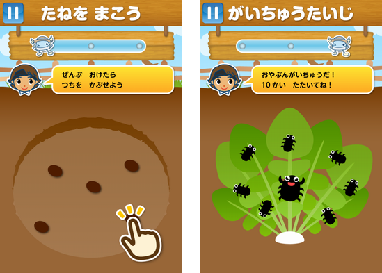 (デジタル)帝塚山学院幼稚園×ワオっち!やさいをつくろう
