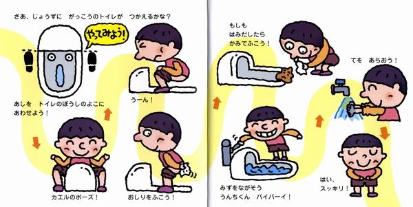 数ページ読めるがっこうでトイレにいけるかな うんこのえほん絵本