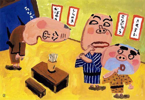 紙芝居 うなぎにきいて 数ページよめる 絵本ナビ : 桂 文我,長谷川 ...
