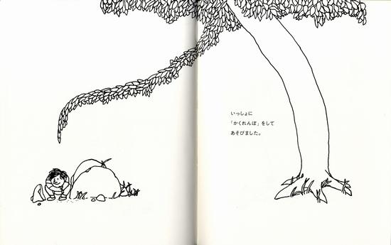 村上 春樹 おおきな 木