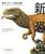 新恐竜 絶滅しなかった恐竜の図鑑 児童書版