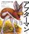 アフターマン 人類滅亡後の動物の図鑑 児童書版