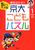 東田はかせの京大こどもパズル(1) りんごのなぞ 5さいから育てる天才脳