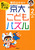 東田はかせの京大こどもパズル(2) オレンジのなぞ 5さいから育てる天才脳