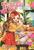 動物と話せる少女リリアーネ プチストーリーズ 三びきのアライグマ リスは大いそがし!