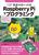 ジブン専用パソコン Raspberry Piでプログラミング ゲームづくりから自由研究までなんだってできる!