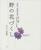 野の花づくし 季節の植物図鑑[秋・冬編+琉球・奄美 小笠原編]