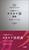 三省堂 ポケットカタカナ語辞典 第2版 プレミアム版