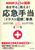 NHKきょうの健康 命を守る、救える!応急手当[イラスト図解]事典 ケガ・事故・急病・災害時に!
