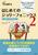 はじめてのジョリーフォニックス2:ステューデントブック