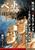 ベストバウト オブ はじめの一歩! 鴨川源二VS.ラルフ・アンダーソン 千堂武士VS.アレクサンドル・ヴォルグ・ザンギエフ 焼け野原の鉄拳編&日本フェザー級王座決定戦編