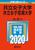 共立女子大学・共立女子短期大学 2020年版 No.246