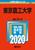 東京農工大学 2020年版 No.52