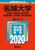 名城大学(法学部・経営学部・経済学部・外国語学部・人間学部・都市情報学部) 2020年版 No.462