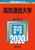 電気通信大学 2020年版 No.45