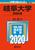 岐阜大学(前期日程) 2020年版 No.78