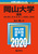 岡山大学(理系) 2020年版 No.127