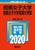 相模女子大学・相模女子大学短期大学部 2020年版 No.267