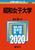 昭和女子大学 2020年版 No.288